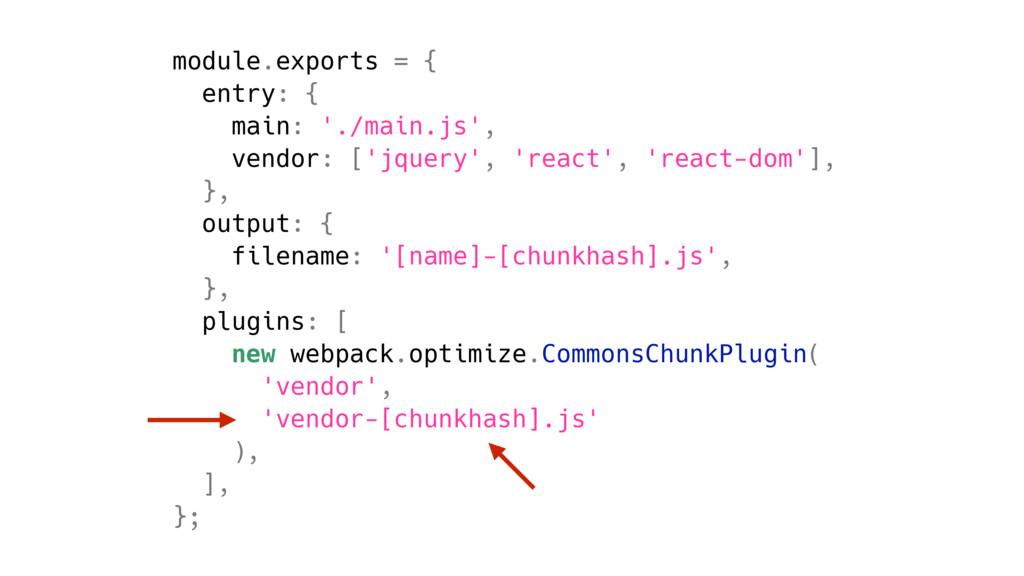 module.exports = { entry: { main: './main.js', ...