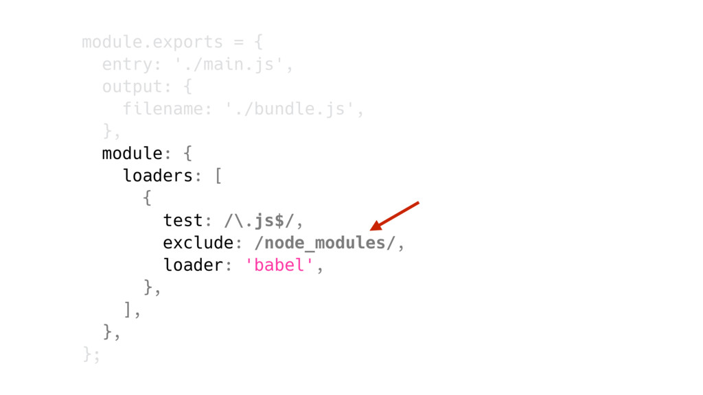 module.exports = { entry: './main.js', output: ...