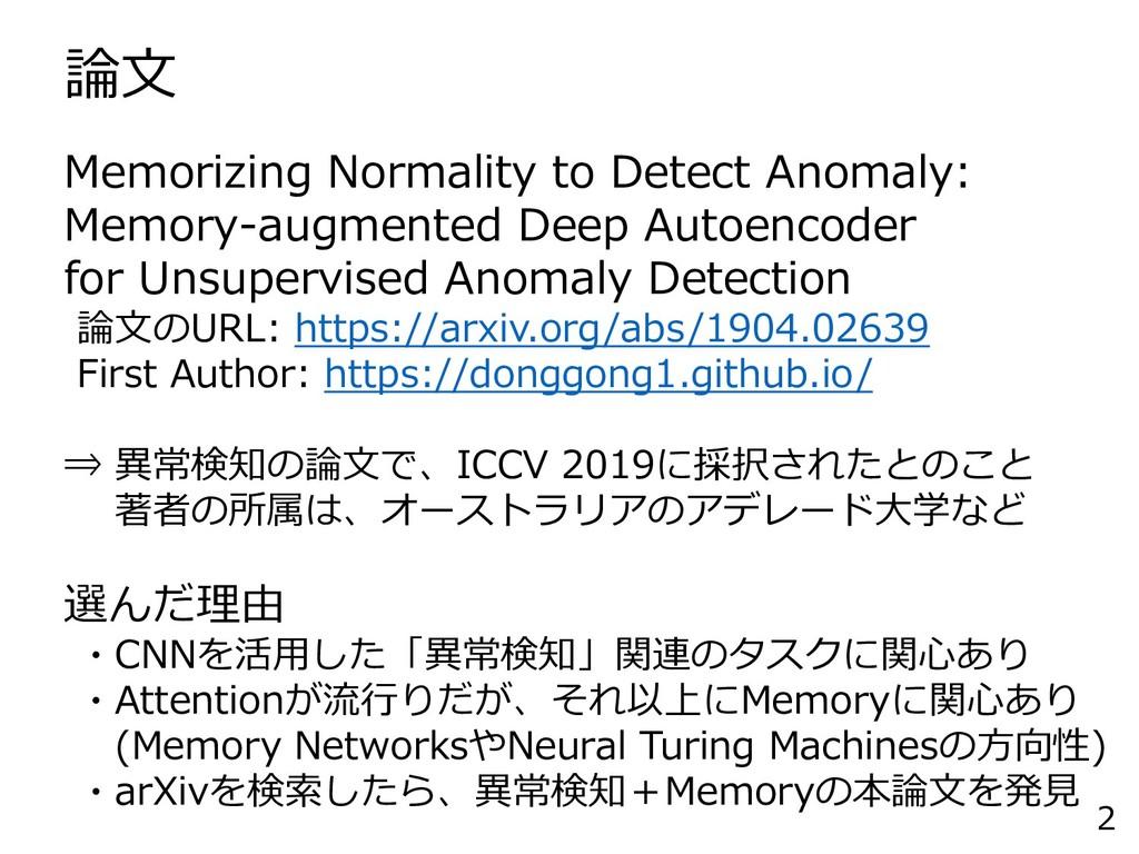 論文 2 Memorizing Normality to Detect Anomaly: Me...