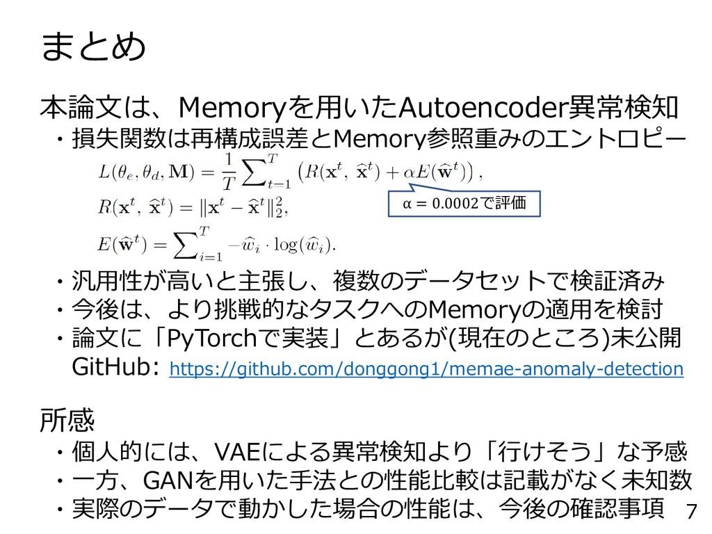 まとめ 7 本論文は、Memoryを用いたAutoencoder異常検知 ・損失関数は再構成誤...