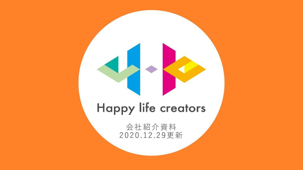 会社紹介資料 会社紹介資料 2020.10.13更新