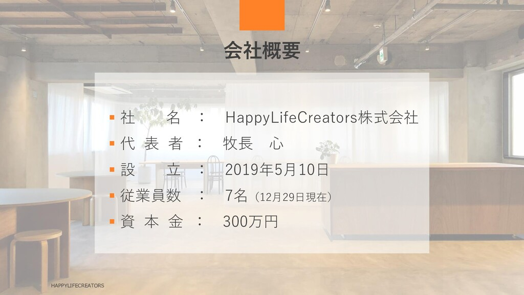 HAPPYLIFECREATORS ▪ 社 名 : HappyLifeCreators株式会社...