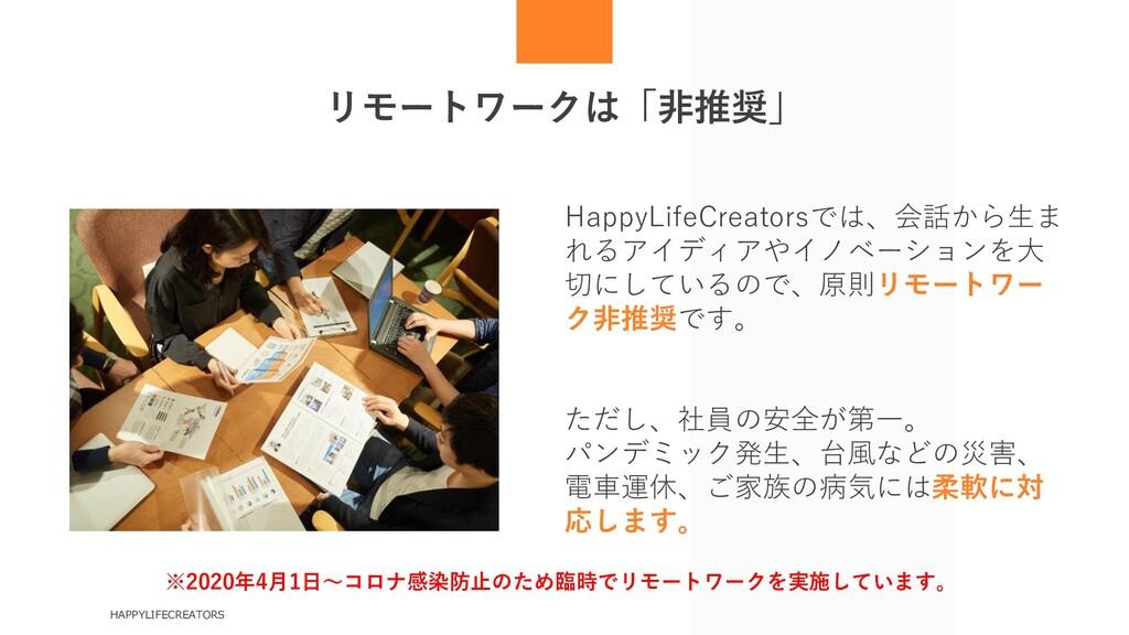 リモートワークは「非推奨」 HAPPYLIFECREATORS HappyLifeCreato...