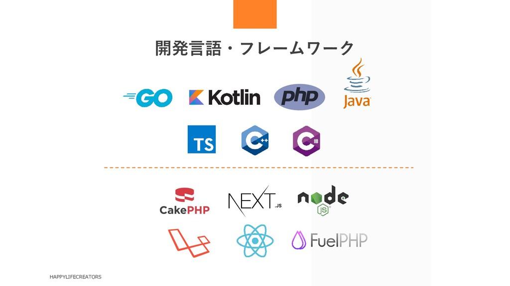 開発言語・フレームワーク HAPPYLIFECREATORS