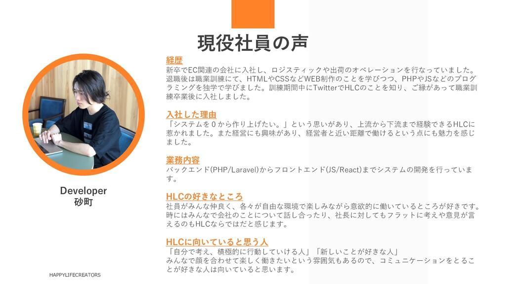 現役社員の声 HAPPYLIFECREATORS Developer 砂町 経歴 新卒でEC関...