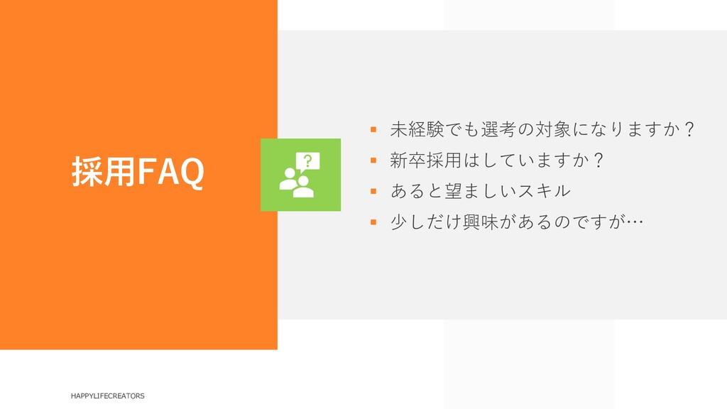 採用FAQ HAPPYLIFECREATORS ▪ 未経験でも選考の対象になりますか? ▪ 新...