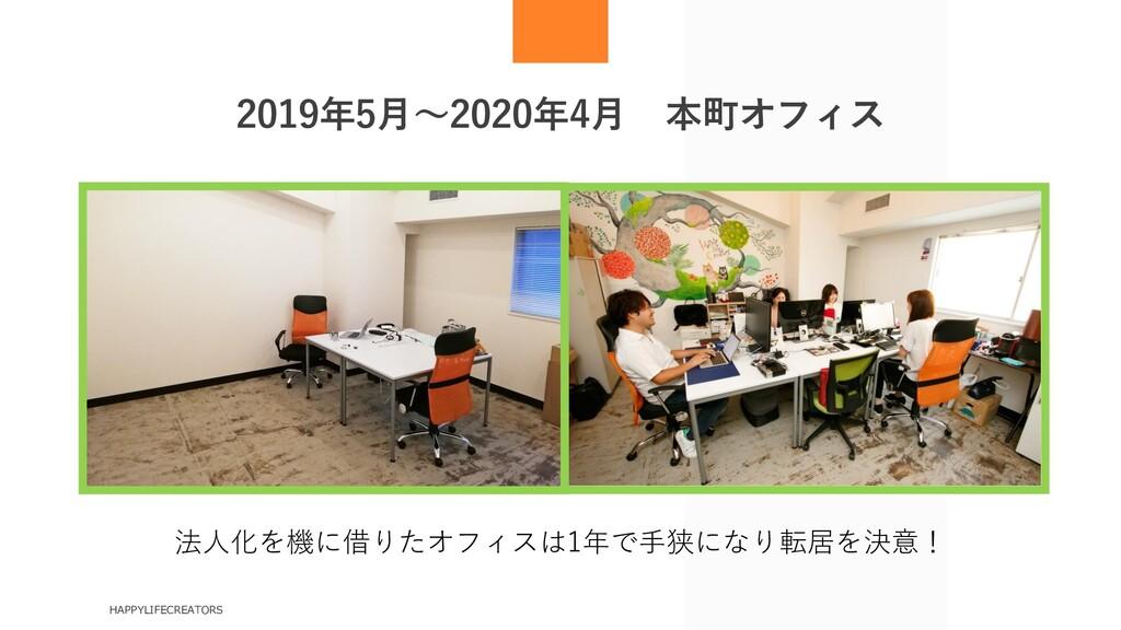 HAPPYLIFECREATORS 2019年5月~2020年4月 本町オフィス 法人化を機に...