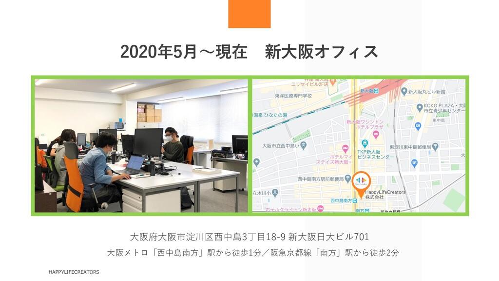 2020年5月~現在 新大阪オフィス HAPPYLIFECREATORS 共用スペース 会議ス...