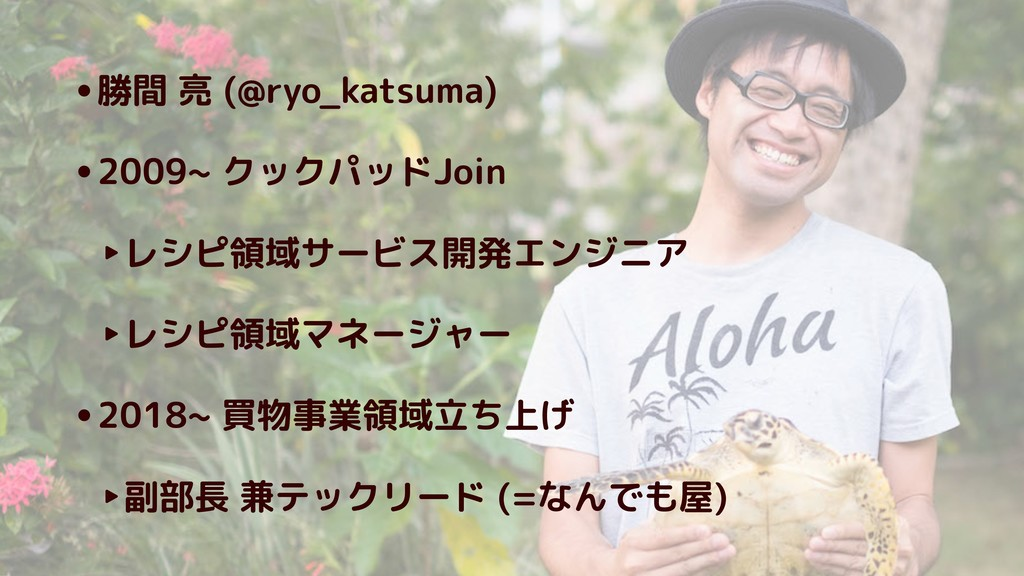 •勝間 亮 (@ryo_katsuma) •2009~ クックパッドJoin ‣レシピ領域サー...