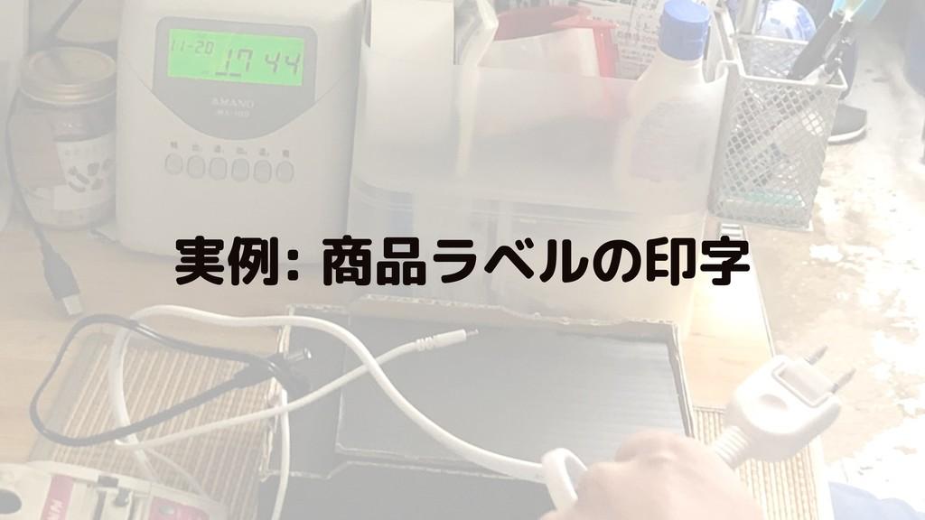 実例: 商品ラベルの印字