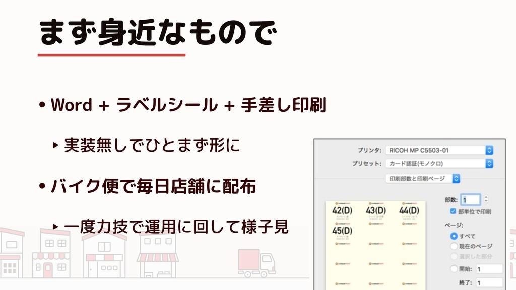 まず身近なもので •Word + ラベルシール + 手差し印刷 ‣ 実装無しでひとまず形に •...