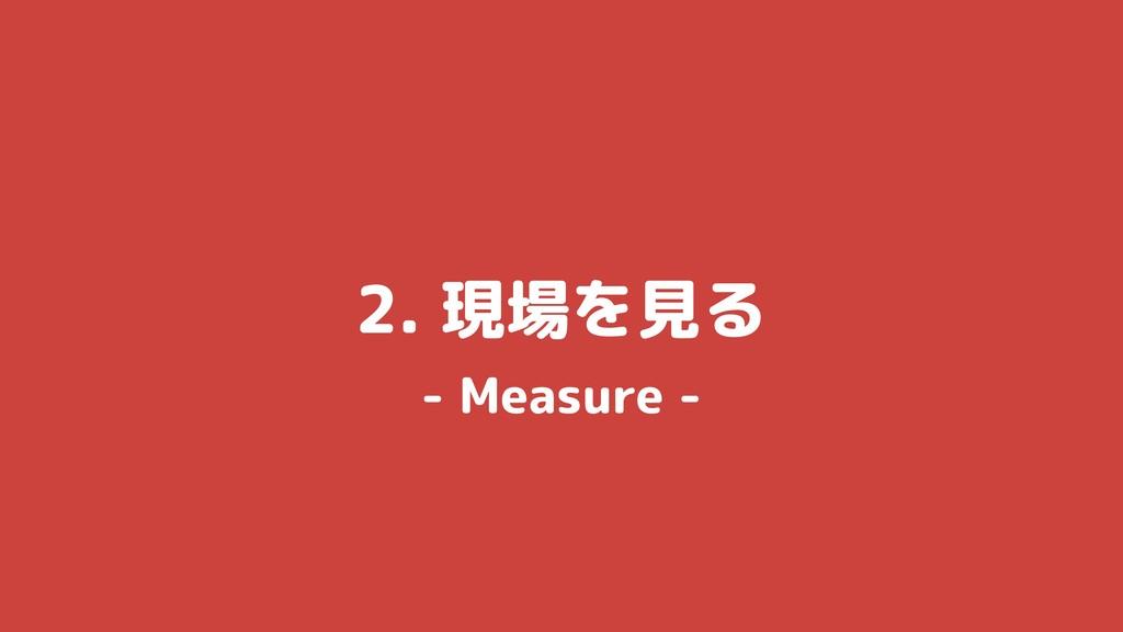 2. 現場を見る - Measure -