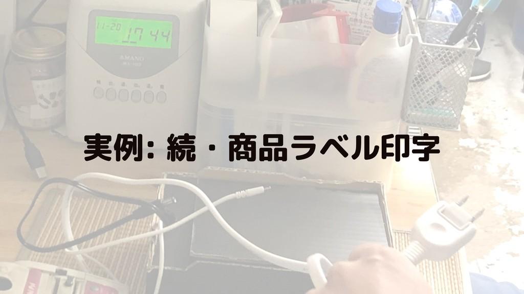 実例: 続・商品ラベル印字