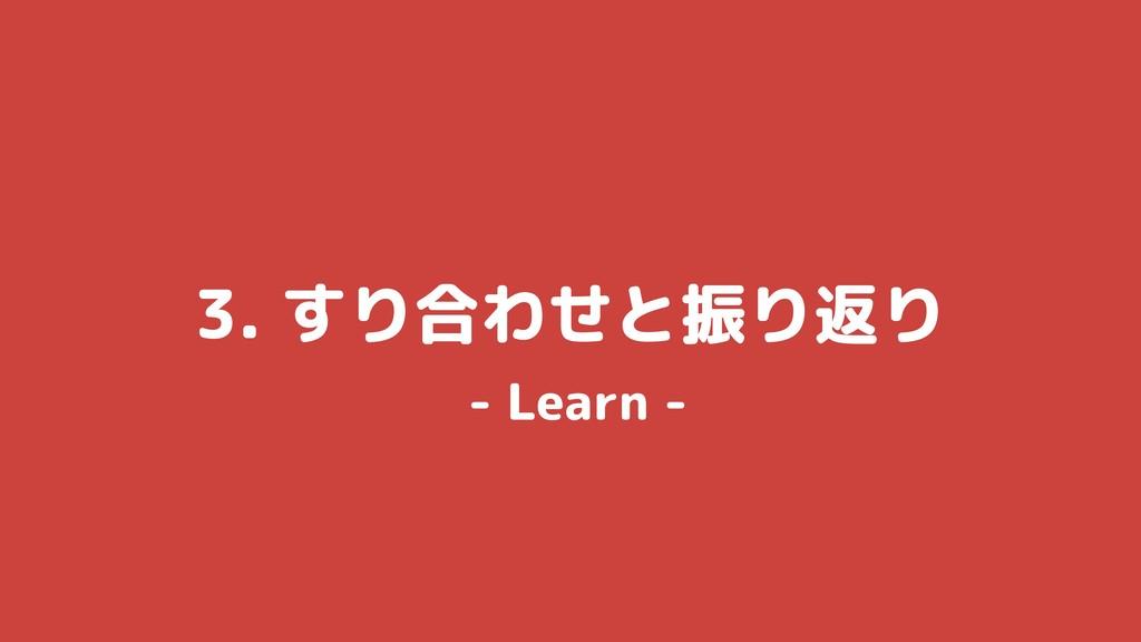 3. すり合わせと振り返り - Learn -