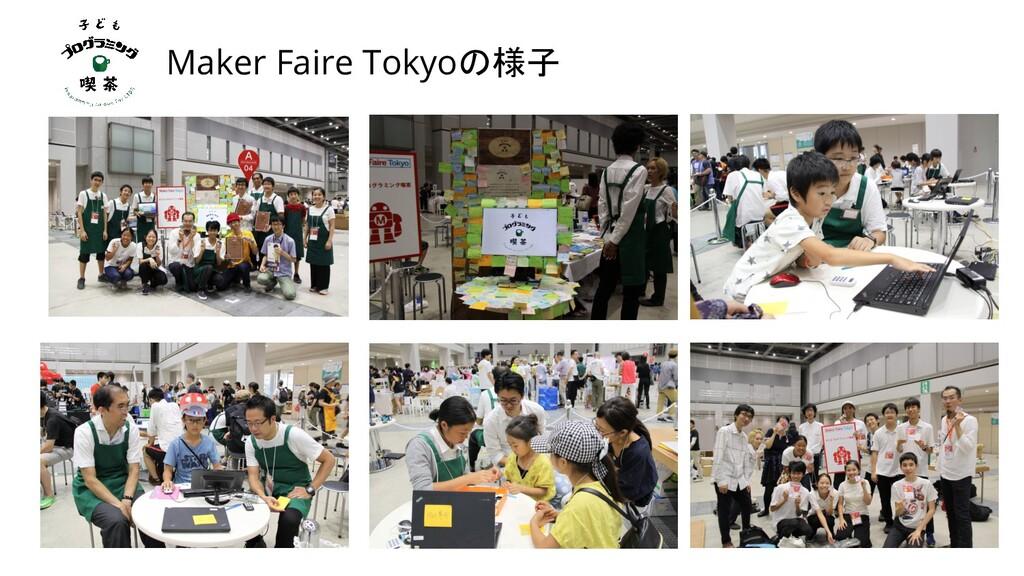 Maker Faire Tokyoの様子
