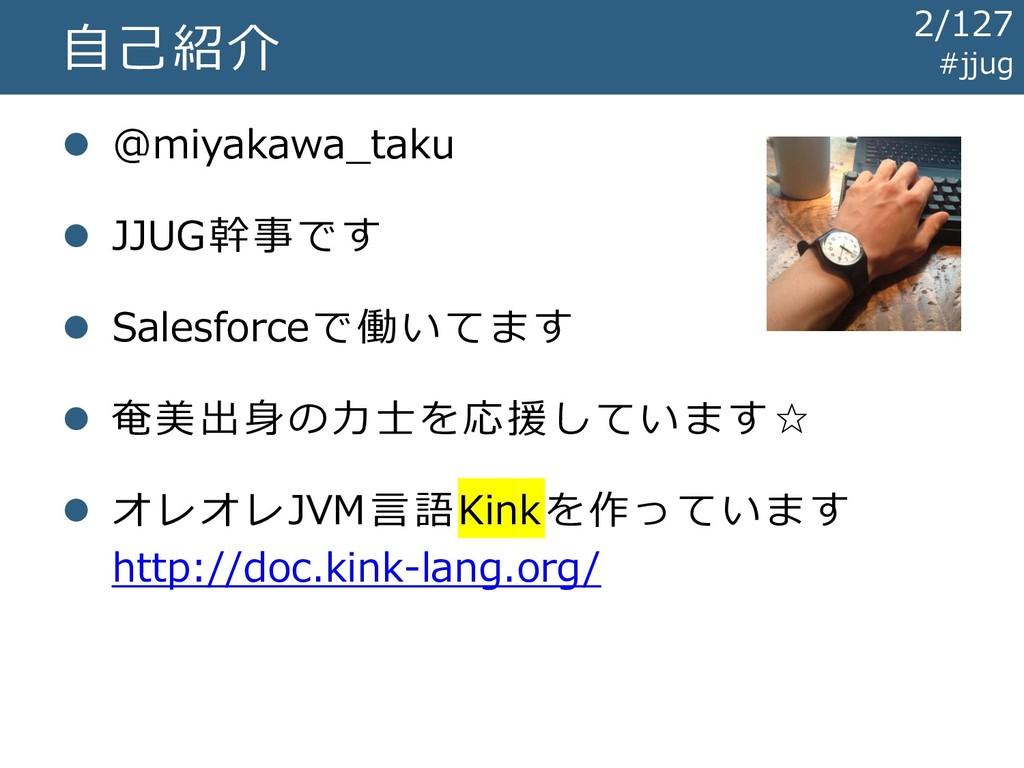 ⚫ @miyakawa_taku ⚫ JJUG幹事です ⚫ Salesforceで働いてます ...