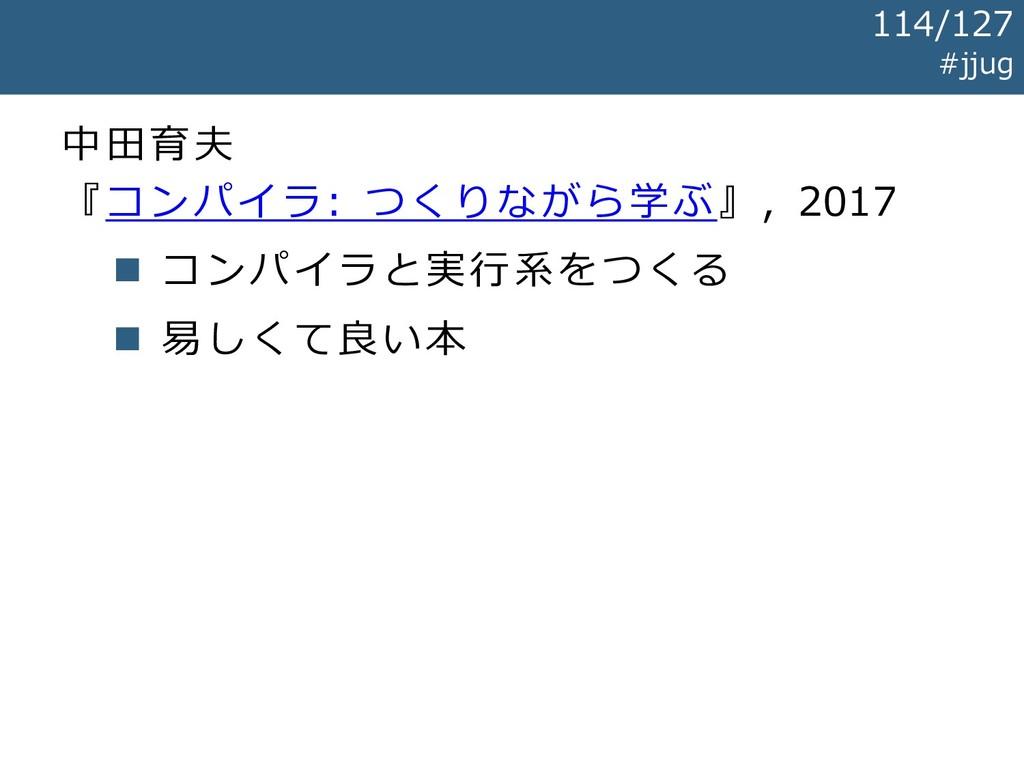 中田育夫 『コンパイラ: つくりながら学ぶ』, 2017 ◼ コンパイラと実行系をつくる ◼ ...