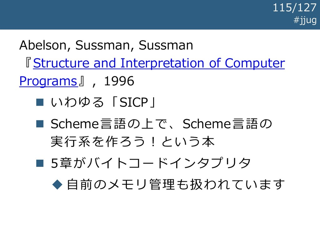 Abelson, Sussman, Sussman 『Structure and Interp...