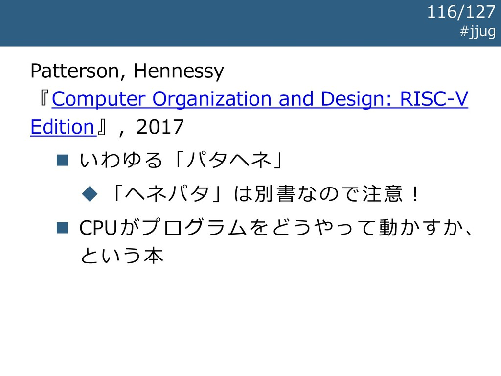 Patterson, Hennessy 『Computer Organization and ...