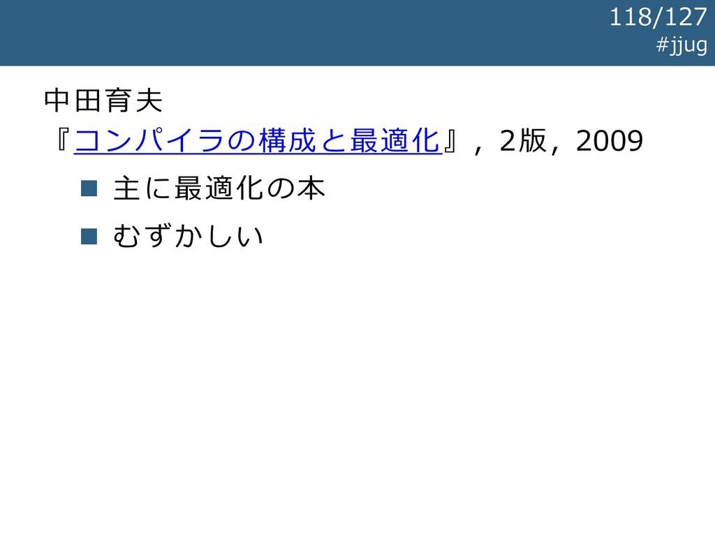 中田育夫 『コンパイラの構成と最適化』, 2版, 2009 ◼ 主に最適化の本 ◼ むずかしい...