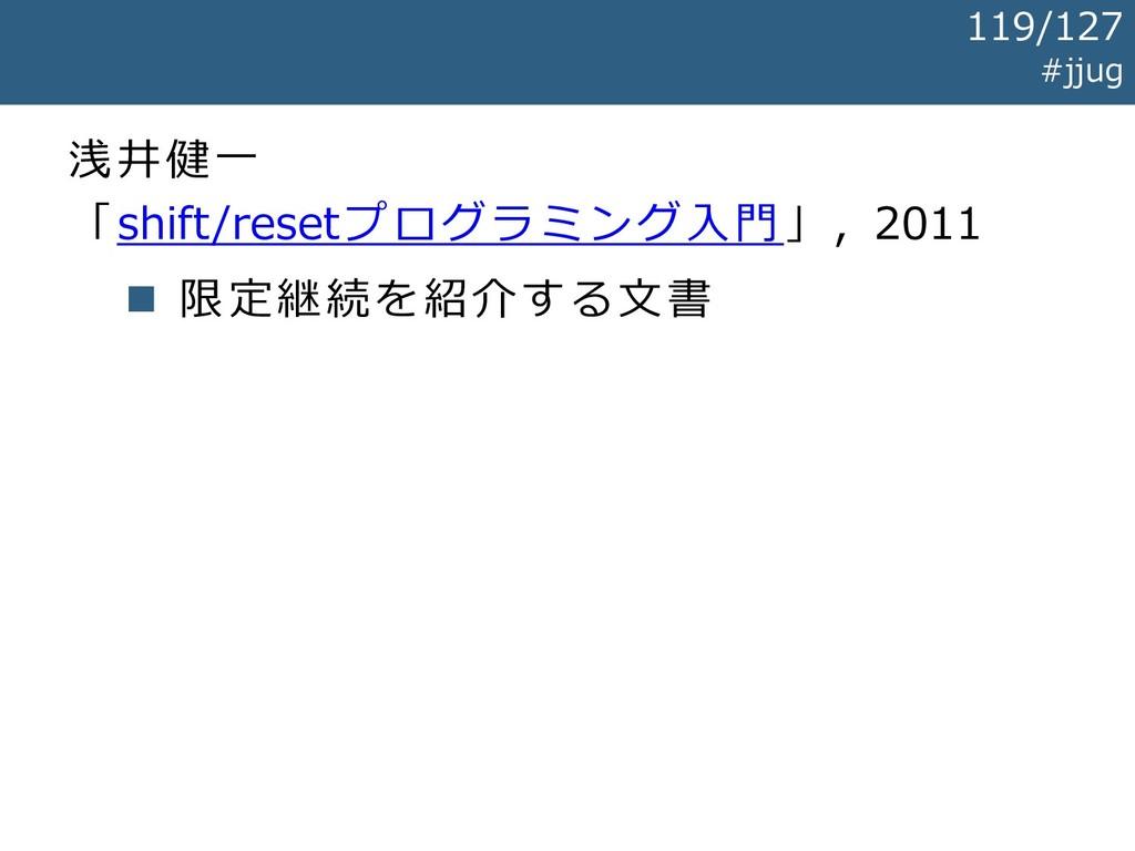 浅井健一 「shift/resetプログラミング入門」, 2011 ◼ 限定継続を紹介する文書...