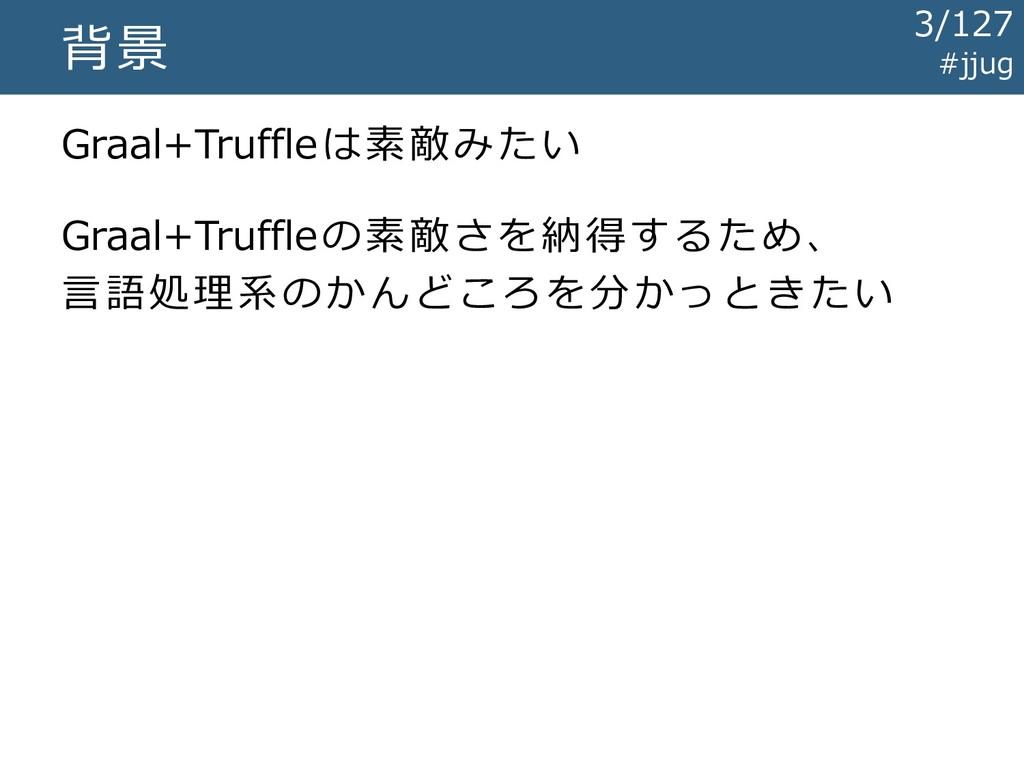 背景 Graal+Truffleは素敵みたい Graal+Truffleの素敵さを納得するため...