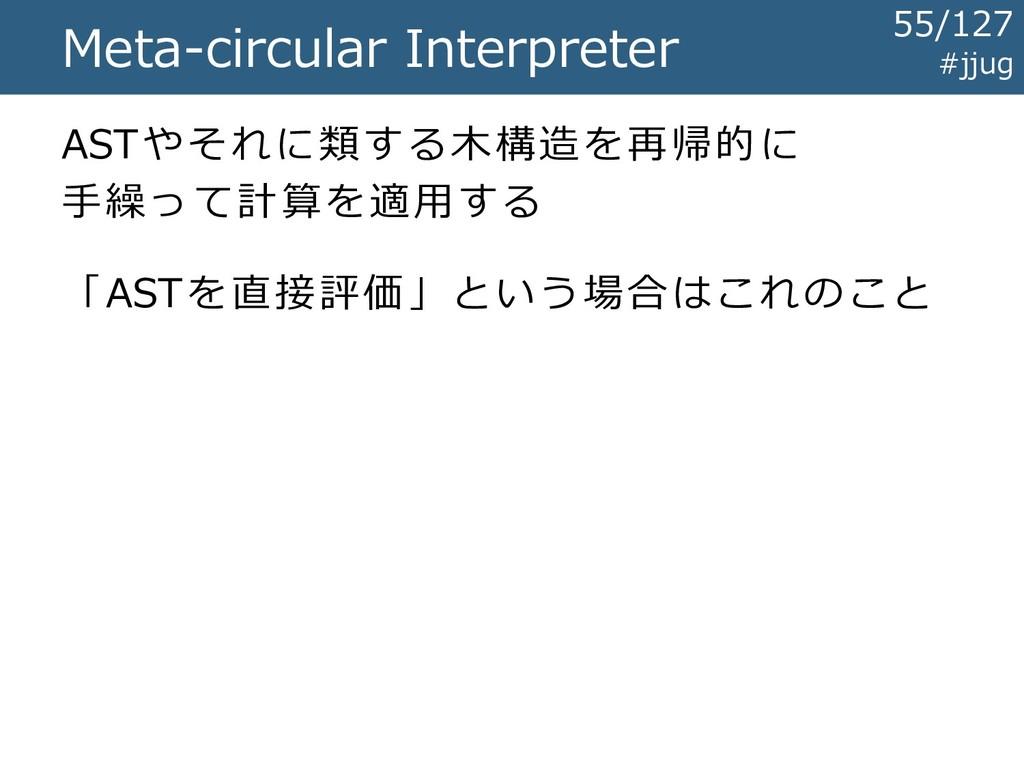 Meta-circular Interpreter ASTやそれに類する木構造を再帰的に 手繰...