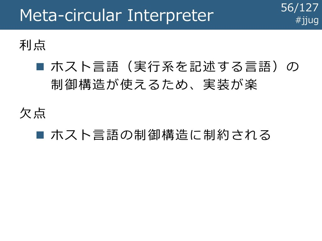 Meta-circular Interpreter 利点 ◼ ホスト言語(実行系を記述する言語...
