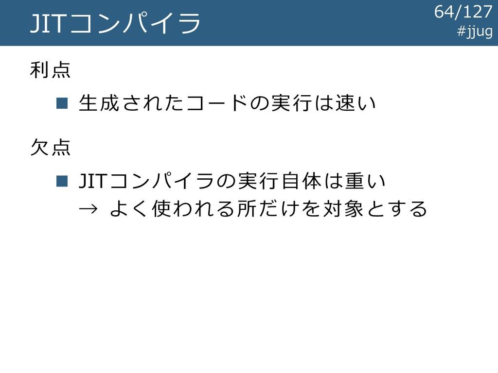 JITコンパイラ 利点 ◼ 生成されたコードの実行は速い 欠点 ◼ JITコンパイラの実行自体...