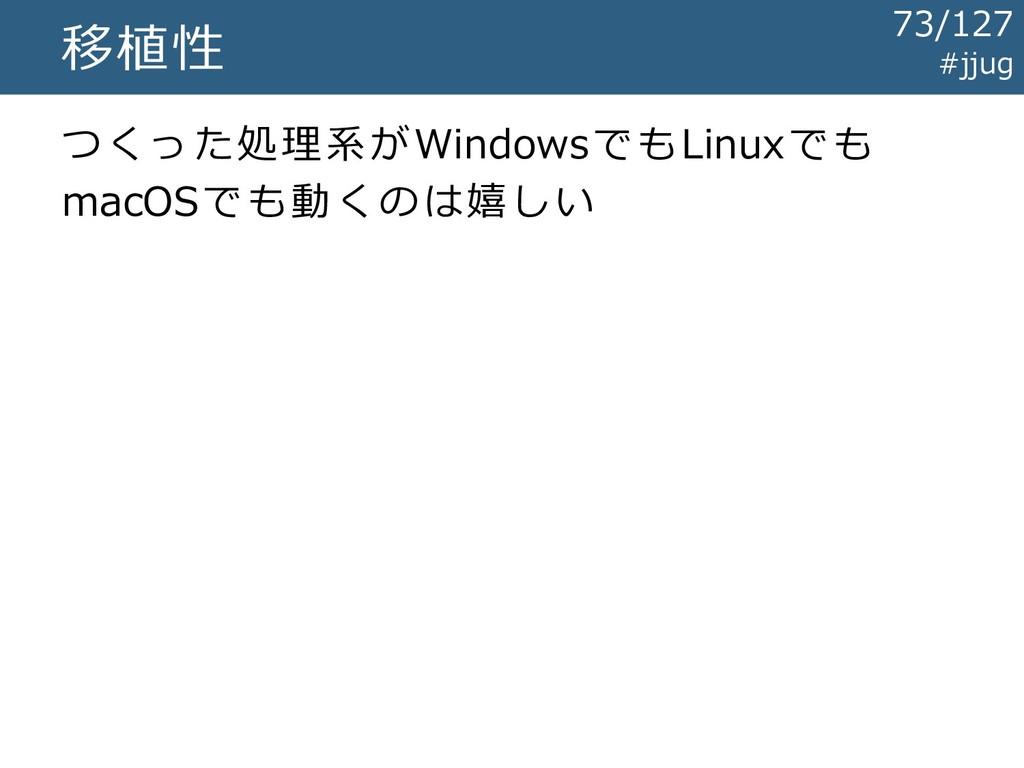 #jjug 移植性 つくった処理系がWindowsでもLinuxでも macOSでも動くのは嬉...
