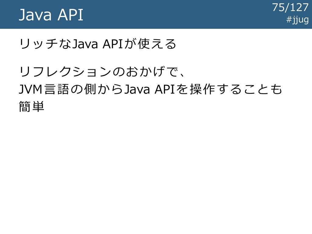 #jjug Java API リッチなJava APIが使える リフレクションのおかげで、 J...
