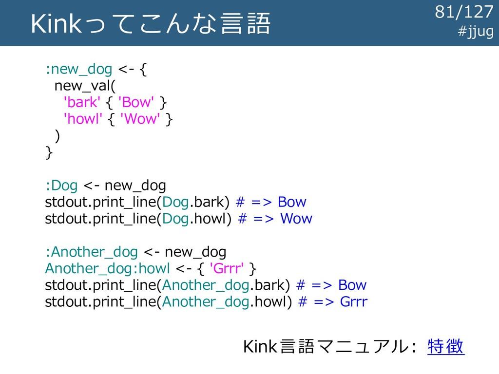 Kinkってこんな言語 :new_dog <- { new_val( 'bark' { 'Bo...