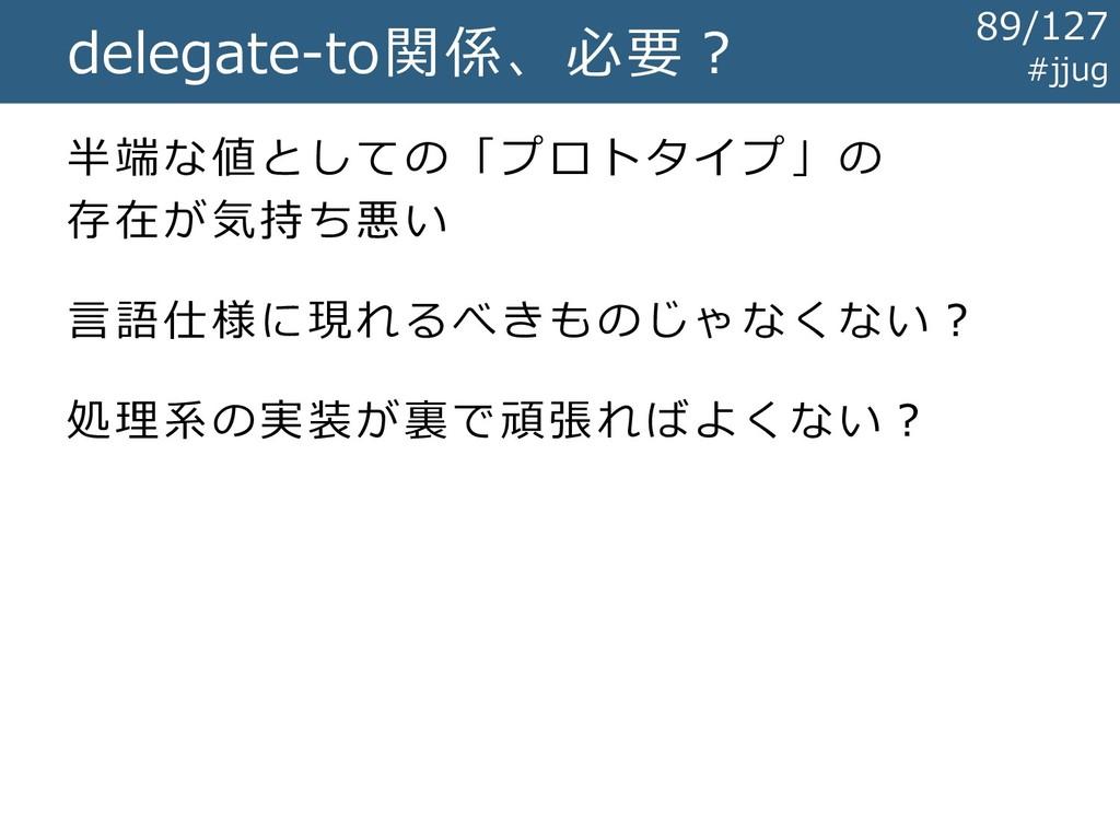 delegate-to関係、必要? 半端な値としての「プロトタイプ」の 存在が気持ち悪い 言語...