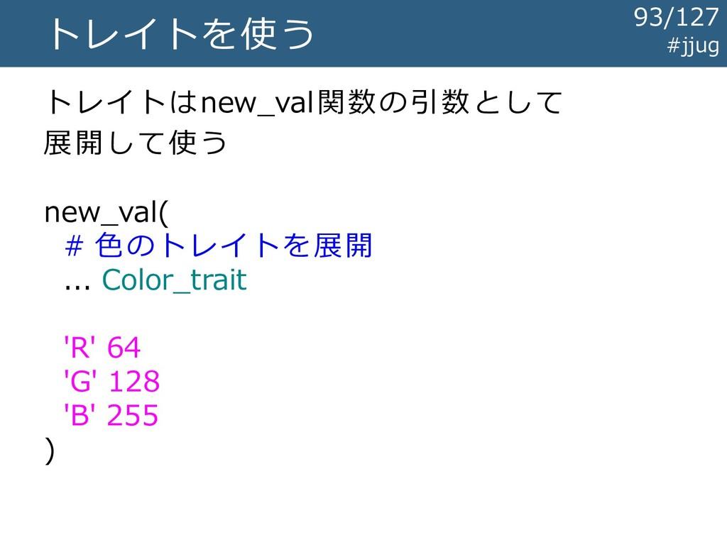 #jjug トレイトを使う トレイトはnew_val関数の引数として 展開して使う new_v...