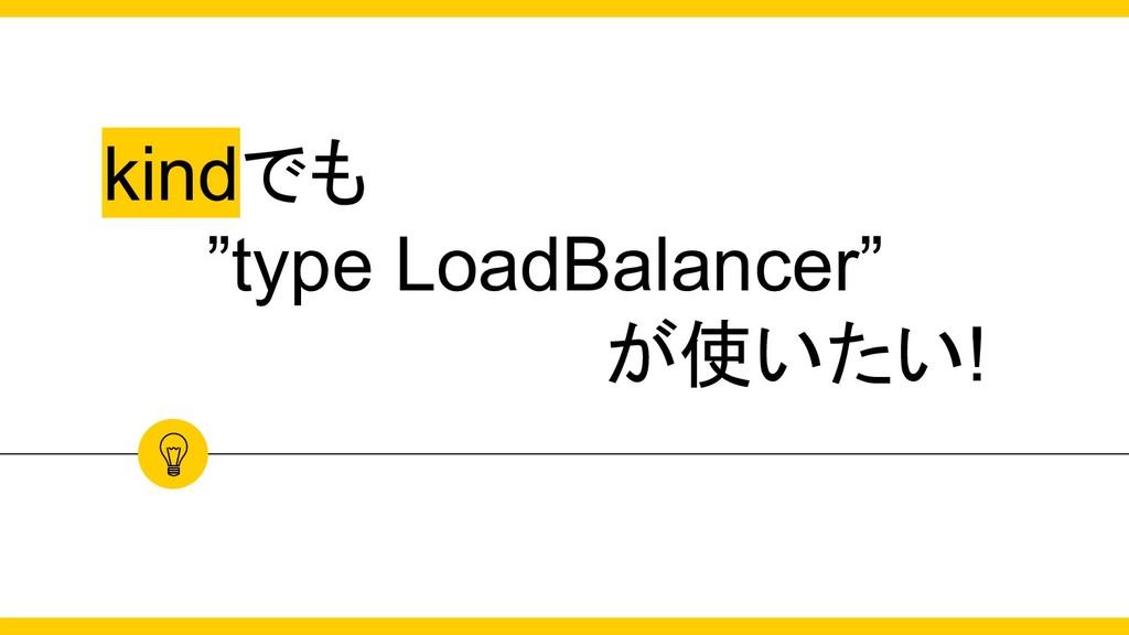"kindでも ""type LoadBalancer"" が使いたい!"