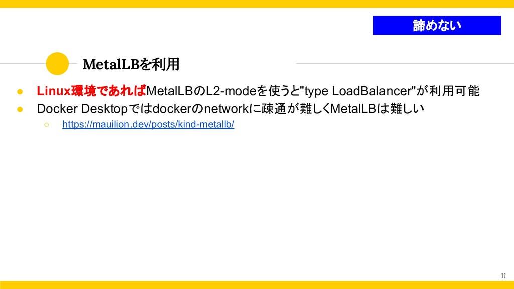 "MetalLBを利用 11 ● Linux環境であればMetalLBのL2-modeを使うと""..."