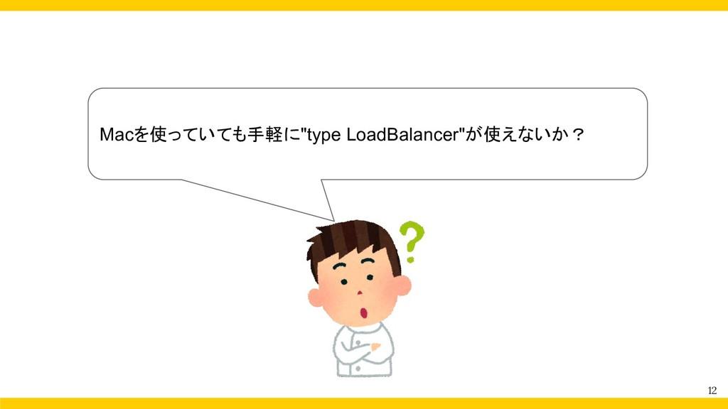 """12 Macを使っていても手軽に""""type LoadBalancer""""が使えないか?"""