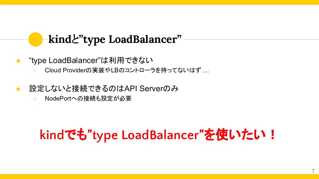 """7 ● """"type LoadBalancer""""は利用できない ○ Cloud Provider..."""