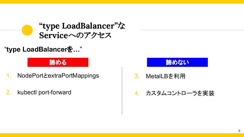 """""""type LoadBalancer""""な Serviceへのアクセス 8 """"type Load..."""