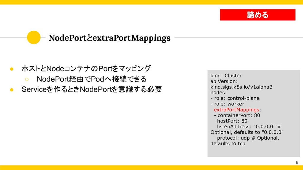 NodePortとextraPortMappings 9 ● ホストとNodeコンテナのPor...