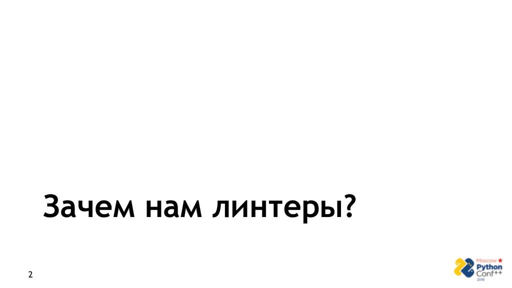 Зачем нам линтеры? 2