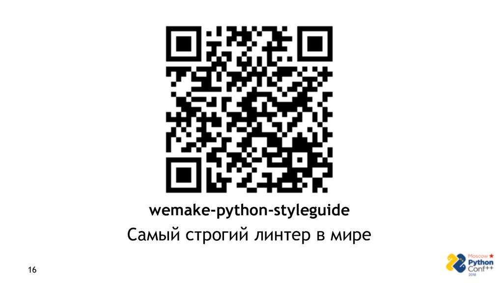 wemake-python-styleguide Самый строгий линтер в...