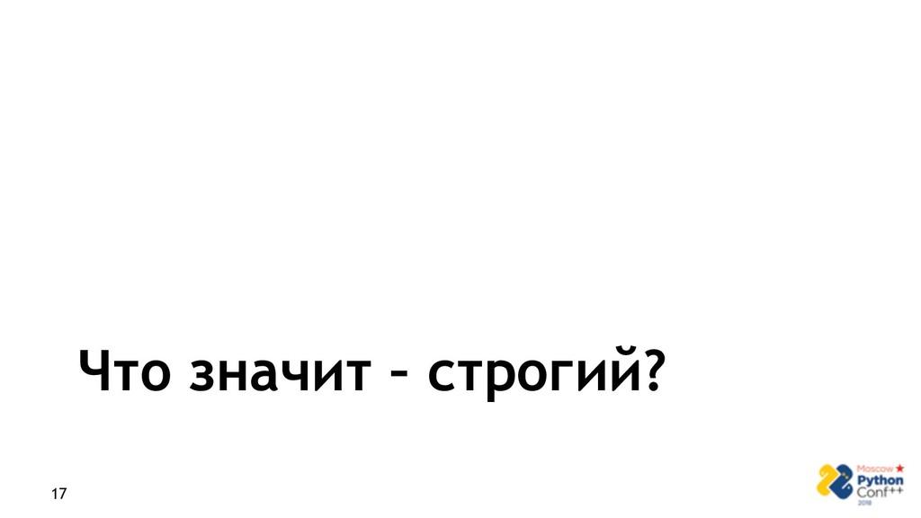 Что значит – строгий? 17