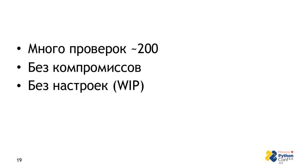 • Много проверок ~200 • Без компромиссов • Без ...