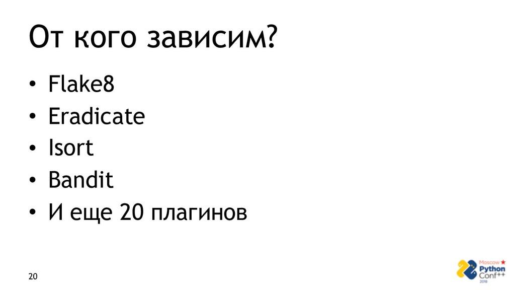 От кого зависим? • Flake8 • Eradicate • Isort •...