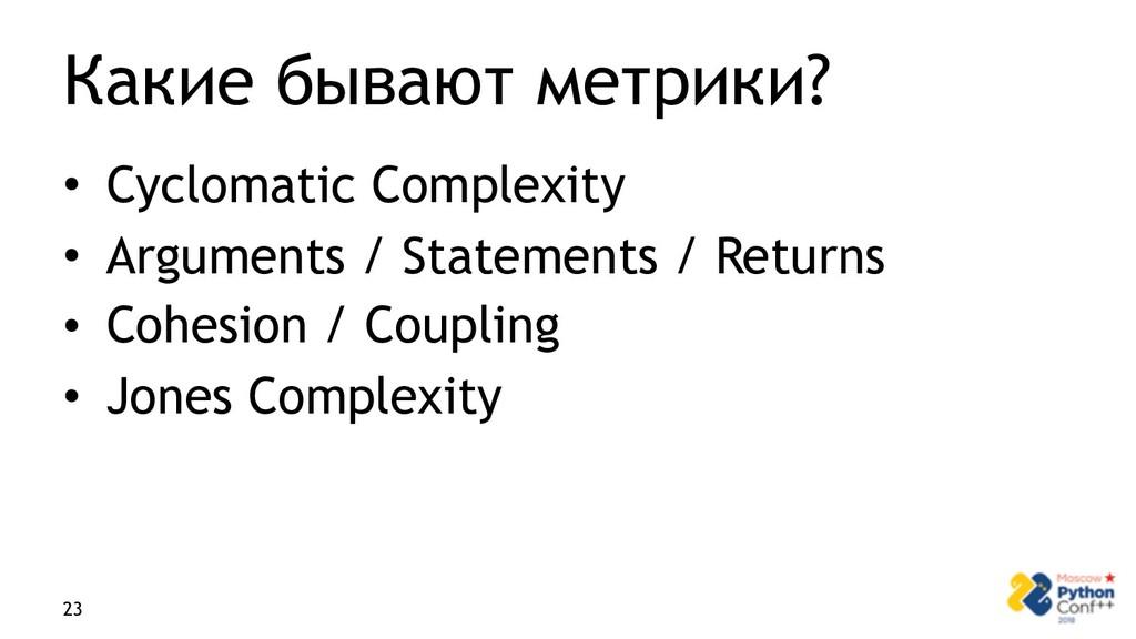 Какие бывают метрики? • Cyclomatic Complexity •...