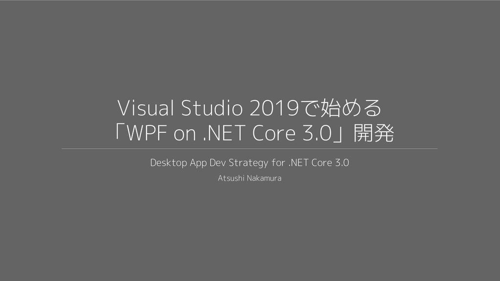 Visual Studio 2019で始める 「WPF on .NET Core 3.0」開発...