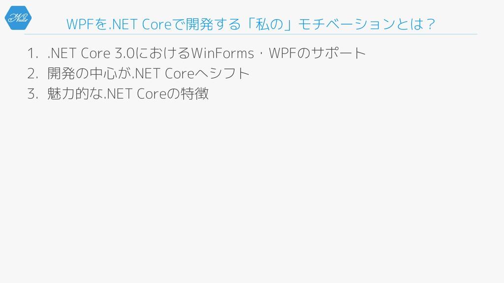 WPFを.NET Coreで開発する「私の」モチベーションとは? 1. .NET Core 3...