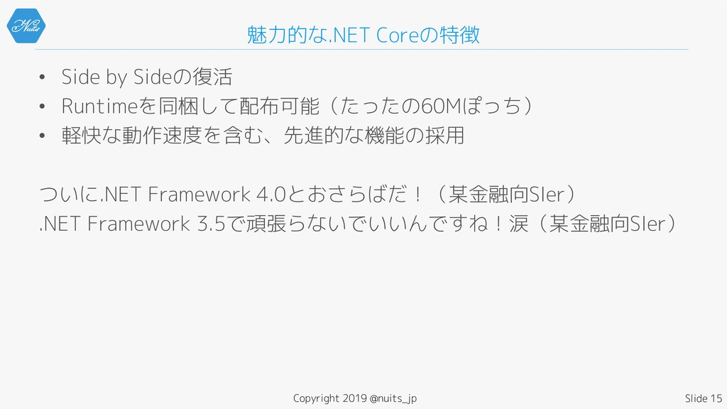 魅力的な.NET Coreの特徴 • Side by Sideの復活 • Runtimeを同梱...