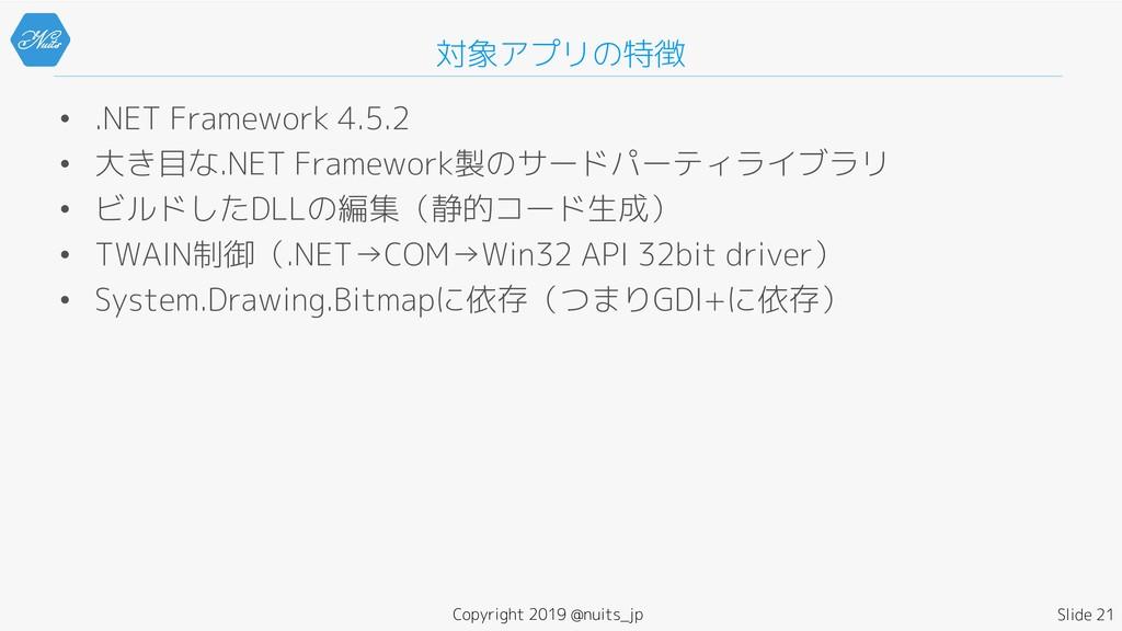 対象アプリの特徴 • .NET Framework 4.5.2 • 大き目な.NET Fram...